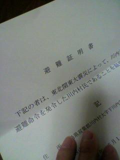 2011032920050000.jpg